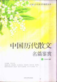 中国历代散文名篇鉴赏(上下)