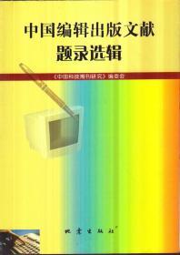 中国编辑出版文献题录选辑