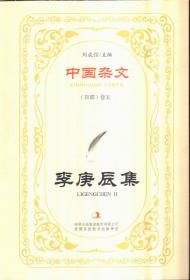 中国杂文(百部)卷五 李庚辰集