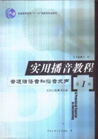 实用播音教程 第1册 普通话语音和播音发声