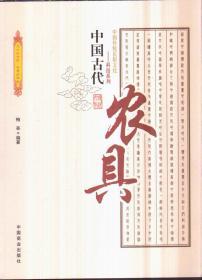 中国古代农具