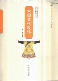 中国古代服饰