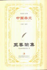 中国杂文(百部)卷三 王春瑜集