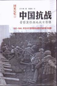 中国抗战:晋察冀根据地抗日影像