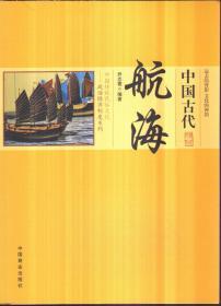 中国古代航海