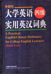 外研社 大学英语四级实用英汉词典(精装)