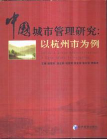 中国城市管理研究:以杭州市为例