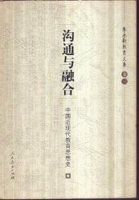 沟通与融合:中国近现代教育思想史