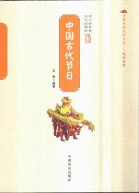 中国古代节日