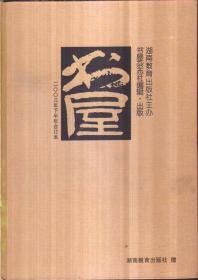 《书屋》2003年下半年合订本(精装)