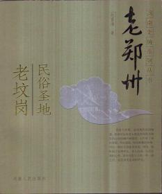 河南老城系列丛书 老郑州:民俗圣地老坟岗