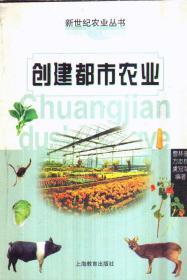 创建都市农业