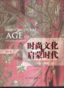 时尚文化的启蒙时代:18世纪法国宫廷女装文化