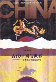 古代中国与世界:一个古史研究者的思考