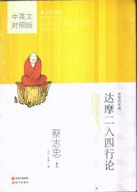 蔡志忠漫画 达摩二入四行论(中英文对照版)