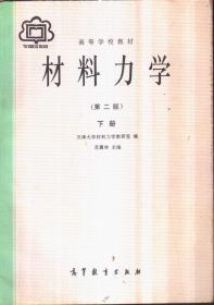 材料力学 第二版 下册