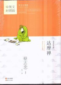 蔡志忠漫画 达摩禅(中英文对照版)