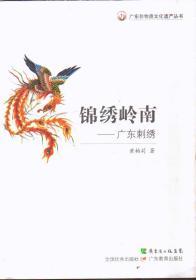 广东非物质文化遗产丛书 锦绣岭南:广东刺绣