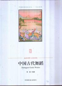 中国古代舞蹈