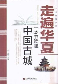 走遍华夏:一本书读懂中国古城
