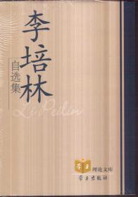 李培林自选集(精装)