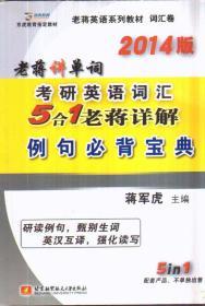 2014版 老蒋讲单词考研英语词汇 例句必背宝典(单册)