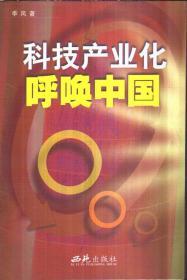 科技产业化呼唤中国