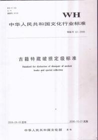 中华人民共和国文化行业标准 古籍特藏破损定级标准 WH/T22-2006