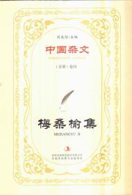中国杂文(百部)卷四 梅桑榆集