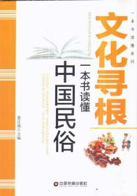 文化寻根:一本书读懂中国民俗