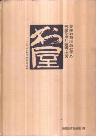 《书屋》2006年下半年合订本(精装)