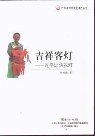 广东非物质文化遗产丛书 吉祥客灯:连平忠信花灯