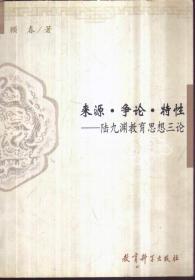 来源 争论 特性:陆九渊教育思想三论