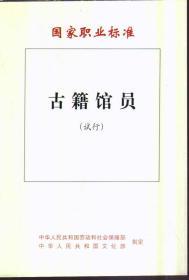 国家职业标准 古籍馆员(试行)