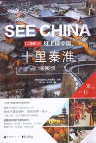 中国地理百科 十里秦淮:金陵地
