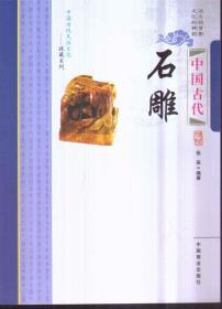 中国古代石雕