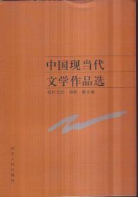 中国现当代文学作品选 现代文论、诗歌、散文卷