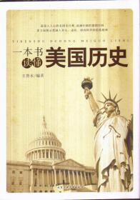 一本书读懂美国历史