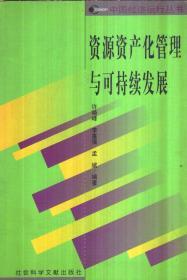 资源资产化管理与可持续发展