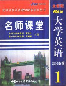 全新版大学英语综合教程 名师课堂1