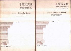 宫廷文化:中世纪盛期的文学与社会(上下册)