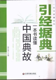 引经据典:一本书读懂中国典故