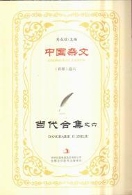 中国杂文(百部)卷六 当代合集之六
