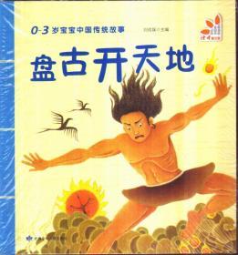 0-3岁宝宝中国传统故事(全16册)