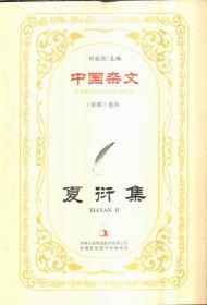 中国杂文(百部)卷四 夏衍集