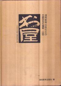 《书屋》2003年上半年合订本(精装)