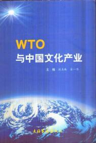WTO与中国文化产业