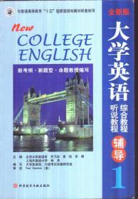全新版大学英语听说教程综合教程辅导1
