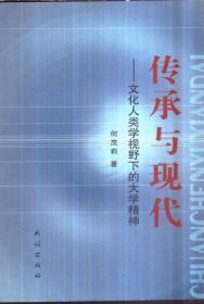 传承与现代:文化人类学视野下的大学精神