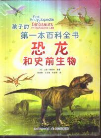 孩子的第一本百科全书(全8册)